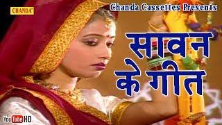 सावन के गीत || Anjali Jain || Hindi Sawan Kajri Song Geet || Chanda Cassette
