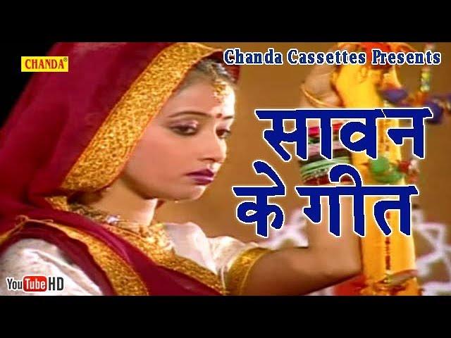 ???? ?? ??? || Anjali Jain || Hindi Sawan Kajri Song Geet