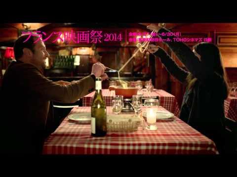 「フランス映画祭2014」予告編