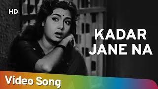 Kadar Jane Naa Mora Balam | Bhai Bhai (1956)| Nimmi | Kishore Kumar | Lata Mangeshkar