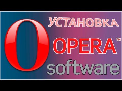 Как скачать и установить браузер Опера (Opera) бесплатно