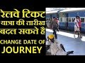 Indian Railways Reservation How To Change Journey Date Of Booked Train Ticket