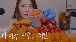 다이어트 전 마지막 만찬, 치킨마루 빠사칸 치킨 ASMR|Chicken Eating sounds