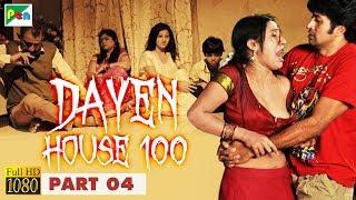 Dayen House | Hindi Horror Movie 2018 | Mico Nagaraj, Raghav Nagraj, Tejashvini, Vardhan | Part 04