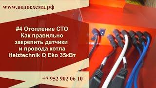 4 Отопление СТО  Как правильно закреплять датчики и провода к автоматическому котлу