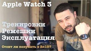 Apple Watch 3 | Как проходит мой день с Apple Watch | Ремешки, тренировки, эксплуатация