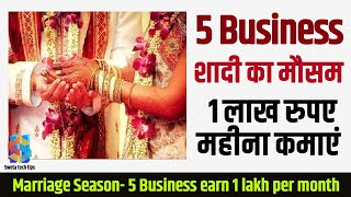 Five Business to Start in Wedding Season, Earn Rupees 1 Lakhs Per Month