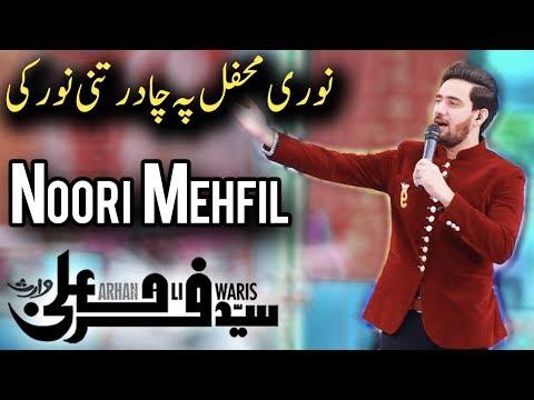 Farhan Ali Waris   Noori Mehfil Pe Chadar Tani Noor Ki   Naat   Ramadan 2018   Aplus