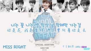 [認聲版]BTS (방탄소년단) - Miss Right [繁中韓字]