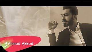 Ahmad Akkad - Rehlat Mawt [Lyric Video] (2019) / أحمد العقاد - رحلة موت