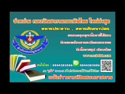 แนวข้อสอบ กองบัญชาการกองทัพไทย