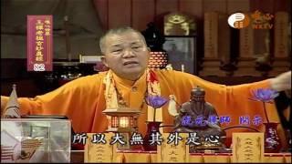 【王禪老祖玄妙真經082】| WXTV唯心電視台