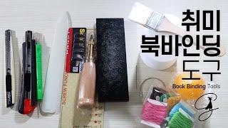 비전문가 바인더의 도구 몇가지 / my book bin…