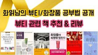 뷰티유튜버 화읽남의 화장품, 뷰티 공부법 공개 : 관련…