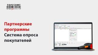 """Вебинар """"Программы лояльности и системы опросов клиентов в Торгсофт"""" (версия 7.9.3.1, 2014 г.)"""