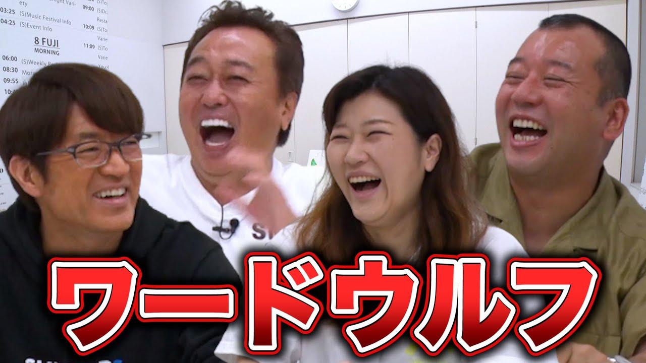 【ヒコロヒー&西村】みんなでワードウルフやったら超面白かった!
