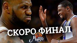 Главная интрига сезона: делаем ставки на финал [НОВОСТИ NBA #14]