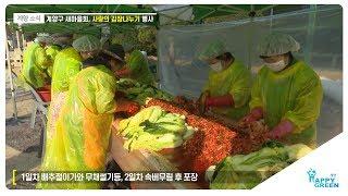 사랑의 김장나누기 행사 개최_[20109.11.5주] 영상 썸네일