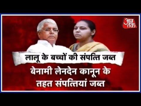 I-T Dept Seizes Benami Assets Of Lalu's Prasad Yadav's Daughter Misa Bharti