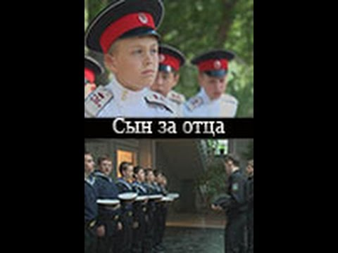 Сын за отца (2011) фильм
