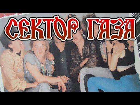 Сектор Газа - Колхозный панк (1991) (Альбом)
