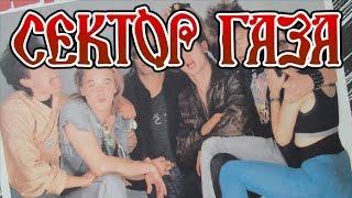 �������� ���� Сектор Газа - Колхозный панк (1991) (Альбом) ������