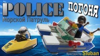Мультик Лего Полицейская Погоня, Морской Патруль, конструктор Лего Sluban