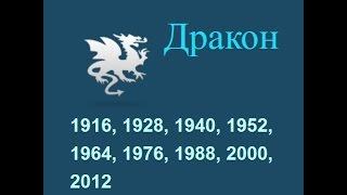 Год дракона, гороскоп составленный психологом Натальей Кучеренко.