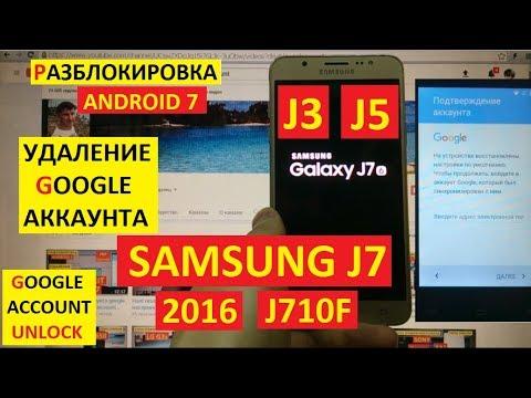 Разблокировка аккаунта Google Samsung J7 2016 Google Account Samsung J710f