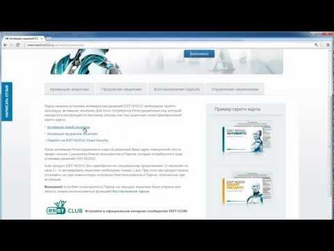 Активация лицензии антивируса ESET NOD32
