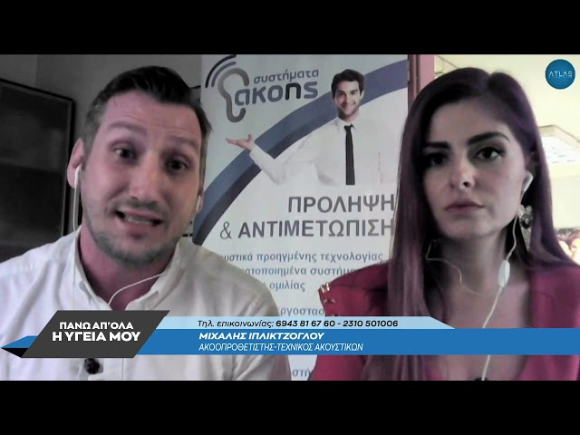 Πρόβλημα Ακοής και Ακουστικά Βαρηκοΐας Νέες Προσεγγίσεις Μ.Ιπλικτζογλου & Ρ.Χαρισοπούλου. 1ο μέρος