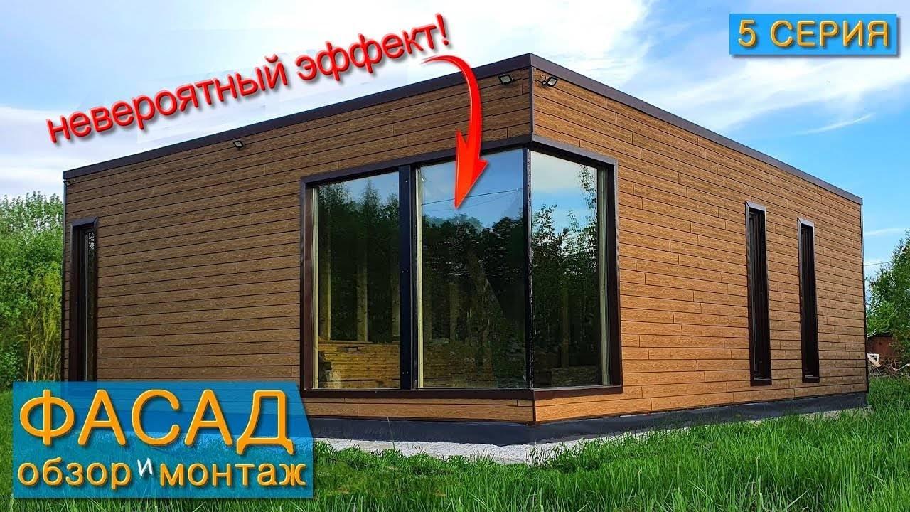 Фасад Хокла - обзор и монтаж (пошаговая инструкция) #СтроимДом