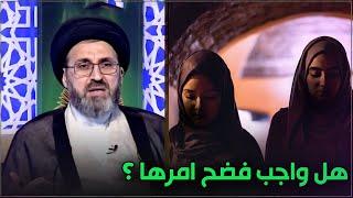 متصلة عندي دليل على زوجة اخي هل يجوز افضح امرها ؟ | السيد رشيد الحسيني
