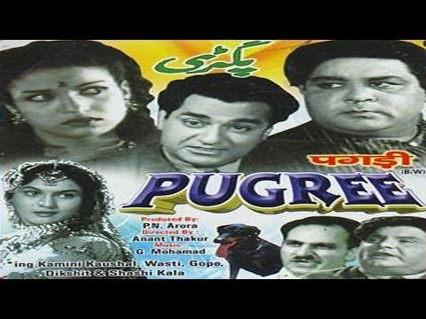 PUGREE - Kamini Kaushal,Shashikala,Gope,Wasti