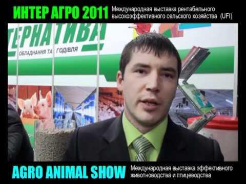 InterAGRO 2011 - Компания Альтернатива