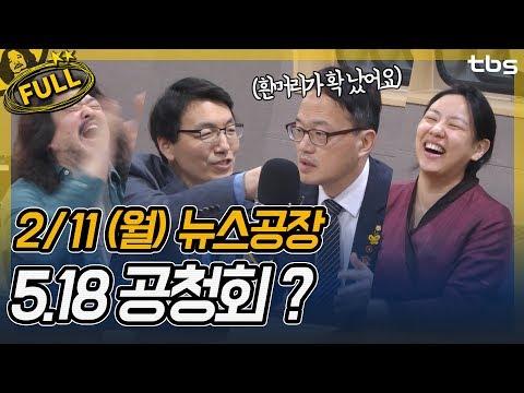 서기호, 양지열, 박주민, 임현정, 김준형 | 김어준의 뉴스공장