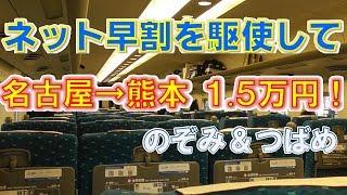【新幹線・名古屋→熊本1.5万円!】ネット早割を駆使して名古屋から熊本まで7000円安く移動してみた【EX予約早得21・九州ネット早得7】