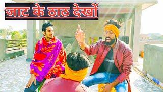 जाट के ठाठ राजस्थानी कॉमेडी Bhawani pareek Muraril comedy murari ki kocktail /#j4fun