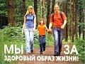 ШКОЛЬНИКАМ а также их РОДИТЕЛЯМ 12 ПРАВИЛ здорового образа жизни mp3