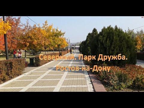 Ростов-на-Дону, северный - зона отдыха