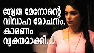 Repeat youtube video Shweta Menon clarifies about her divorce.