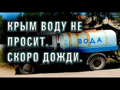 Крым воды не просит? Пока. На полуострове ждут зимних дождей.