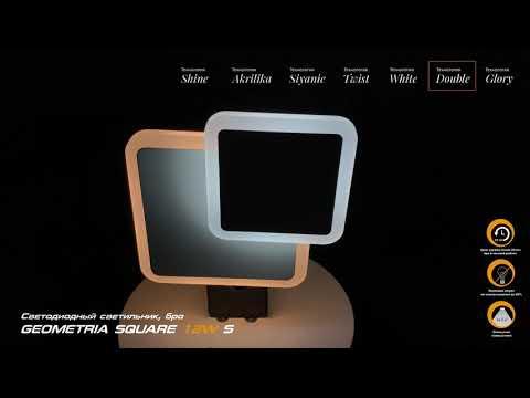 Настінний світлодіодний світильник, бра LUMINARIA GEOMETRIA SQUARE 12W S185 WHITE 220V IP20
