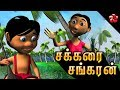 Tamil Nursery rhymes