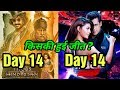 Thugs Of Hindostan 14th Day Vs Race 3 Box Office Collection | Who Wins?