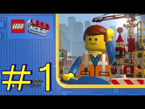 『LEGO』レゴムービーザ・ゲーム実況プレイPART1