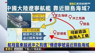 中共遼寧號又遠航 傳逼近關島海域