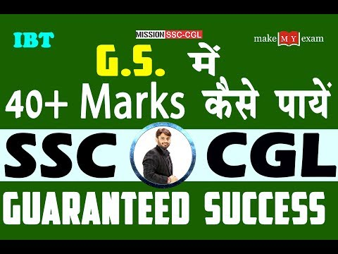How to score more than 40 out of 50 in General Studies - MISSION SSC-CGL 2017