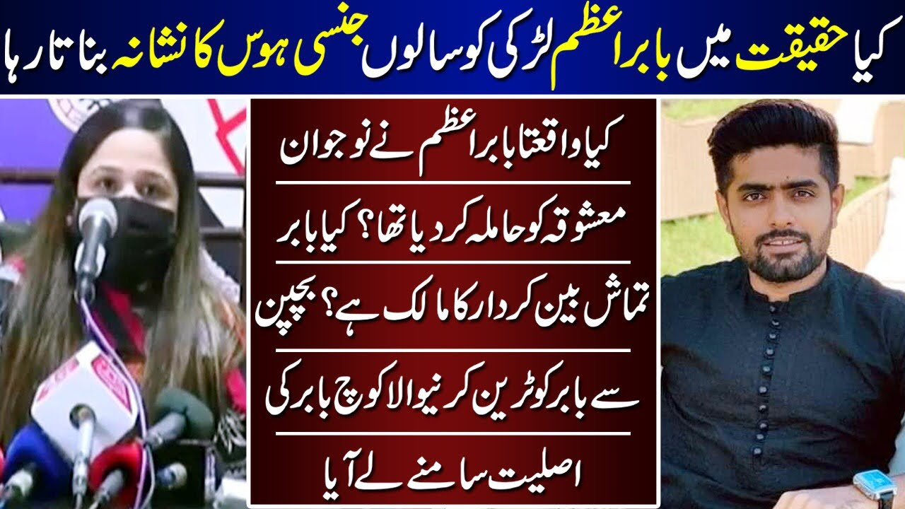 Babar Azam Scandal Exposed By His Couch   Babar Azam Scandal   Interview   Reality  
