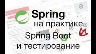 Spring на практике - Spring Boot и тестирование
